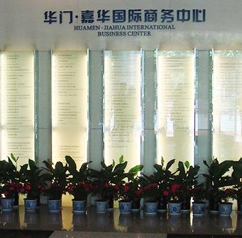 天利来案例-杭州嘉华国际商务中心标识标牌