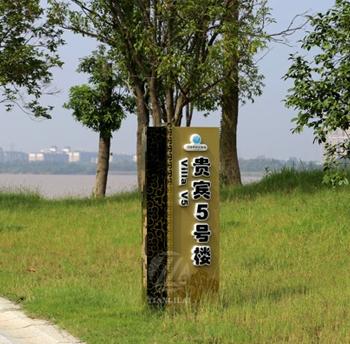 天利来案例-南昌前湖迎宾馆标识标牌