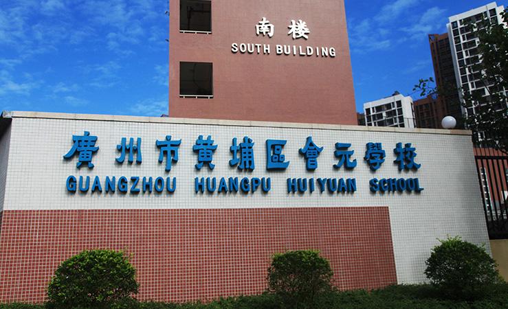 天利来案例-广州会元学校指示标识