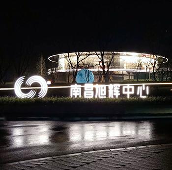 TIANLILAI MANUFACTURE -RESIDENCE- 南昌旭辉中心